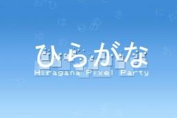Hiragana Pixel Party title screen